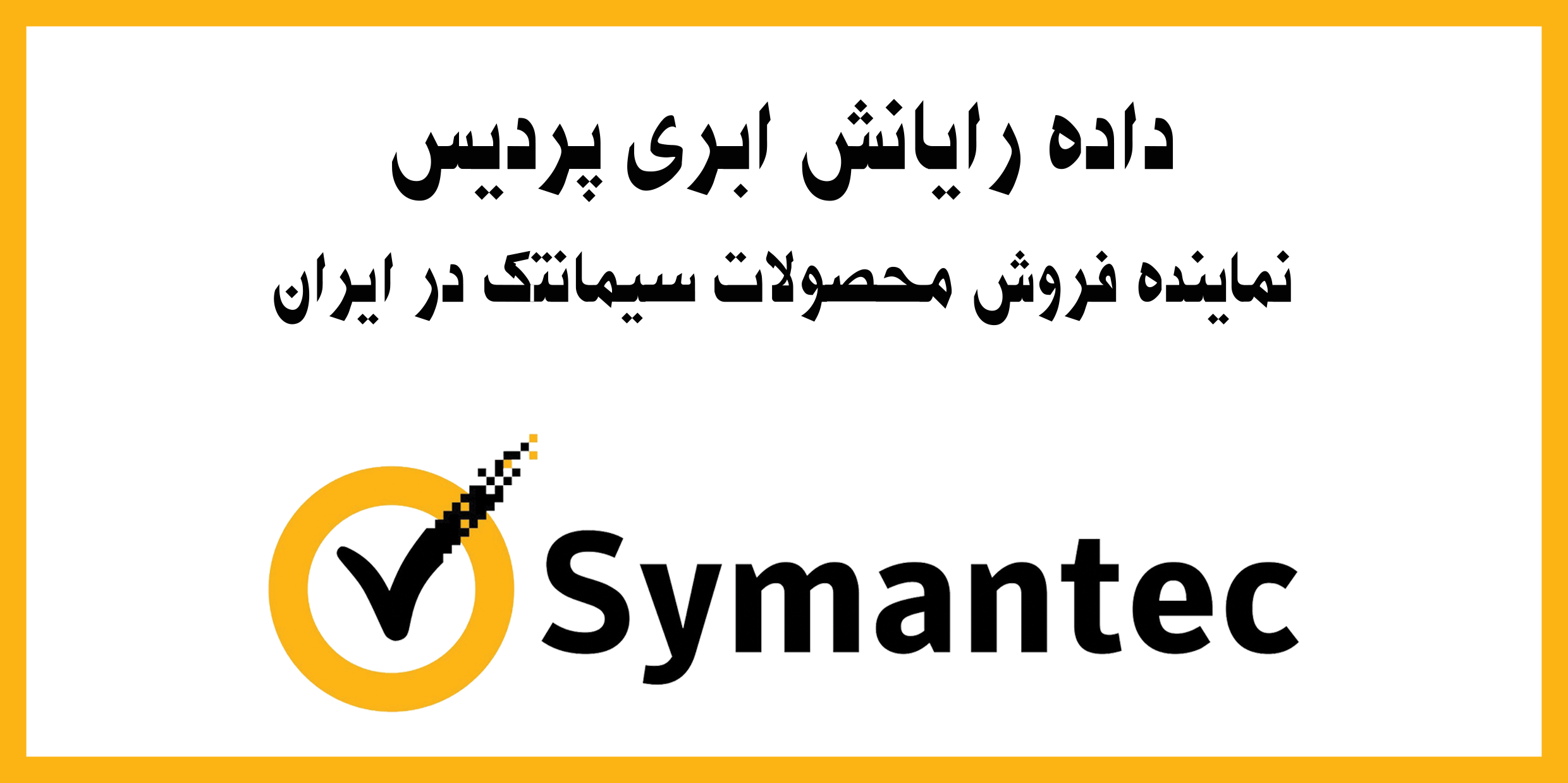 مقایسه Symantec Endpoint Security و McAfee Endpoint Protection